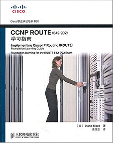 CCNP1借书-CCNP ROUTE(642-902)学习指南