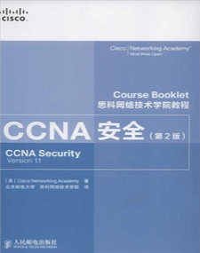 CCNA Security2借书-CCNA安全(第2版)