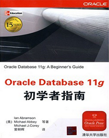 OCP4借书-Oracle Database 11g:初学者指南