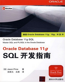 OCP3借书-Oracle Database 11g SQL开发指南