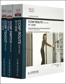 CCNP学习指南 ( ROUTE + SWITCH + TSHOOT )